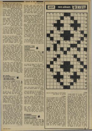 העולם הזה - גליון 1939 - 30 באוקטובר 1974 - עמוד 22 | ראח או ח טי פ ה תשבץ העול מ ה [ <939 (המשך מעמוד )21 ואילו חברה, יורם, טוען :״רחל החליטה לנצל את השעות הקטנות האלו כדי להיות איתי, כמו שתמיד עשתה. היא החליטה