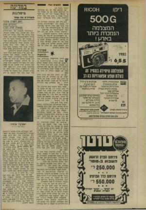 העולם הזה - גליון 1939 - 30 באוקטובר 1974 - עמוד 26 | הנושים נעלו ריקן ו-ו 00 ומ 5000 ה מ צל מ ה הנמכרת ביותר בצורגן ! (המשך מעמוד )23 שני הנושים נעלו את גונן בביודהגד לון והורוביץ שיחק שם את תפקיד שוטר ישראלי.