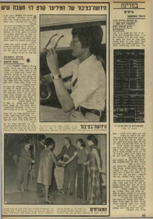 העולם הזה - גליון 1939 - 30 באוקטובר 1974 - עמוד 32 | במדינה מיסיס הידועה־בציבור של המיליונר קורט לוי חשבה שיש ^ ושרם היה מושלם. כימעט. חברת המי־ומי הישראלית, שבקירבה הסתובבו, ראתה בהם זוג מאושר, שליו, שלם עם עצמו