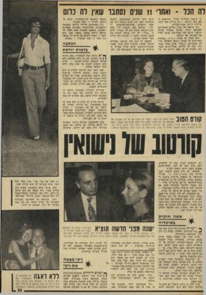 העולם הזה - גליון 1939 - 30 באוקטובר 1974 - עמוד 33 | רה הנר ־ ואחו׳ 11 שנים נסתבר שאין דה כרום בן שיבעת החדרים שעליו, ששיטחם כ־ 300 מטר מרובע — בין מיליון וחצי לשני מיליוני לירות, טביו־ותקילץ. ג׳קי מילאה את הבית