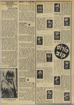 העולם הזה - גליון 1939 - 30 באוקטובר 1974 - עמוד 34 | מה ששנוא עליך — אל תעשה לחגרך. אם לא לימדו אותך זאת בילדותך, מוטב שתיז־בור זאת עכשיו, ותשנן זאת היטב. מלבד השינון, עליך ליישם אמת חיים זו בבל הקשור 21במרס ־