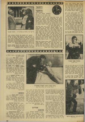 העולם הזה - גליון 1939 - 30 באוקטובר 1974 - עמוד 35 | וויכוחים שבאו בעיקבות הסרט, הסתבר שרבים מן הצופים נו מתפללים שיימצא פעם איזה מטורף בעל מישאלת־מוות כמו זה שבסרט, ויטיל חיתיתו על הפשע המתהלך ברחובות, ורק מיעוט