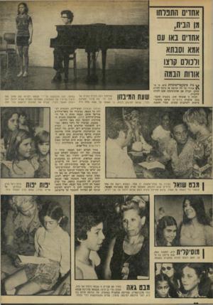 העולם הזה - גליון 1939 - 30 באוקטובר 1974 - עמוד 38 | ;?חדים התבדחו מן חבית, אחדים באו עם אמא וסבתא ודבורם קוצו אורותהבמה ^ מת כימעט־־מזכחת היא, כי מ- אחורי כל ילד המצד, או נדחף להיות שחקן, חבויה אם ׳שהשתוקקה פעם