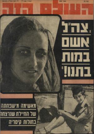 העולם הזה - גליון 1939 - 30 באוקטובר 1974 - עמוד 40 | בתנו!