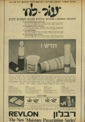 העולם הזה - גליון 1939 - 30 באוקטובר 1974 - עמוד 5 | מערכת תכשירי ־ הטיפול המדעית -״ מי רשם ־ ל חו ת ״ מותאם לכל סוג־ עור ״ע;ל-לסי• לה שלמת המערכת -תכשירים מיוחדים לעיניים, לשפתיים, לידיים ׳ /£5י £ס ס 0£41\/1 )7ס