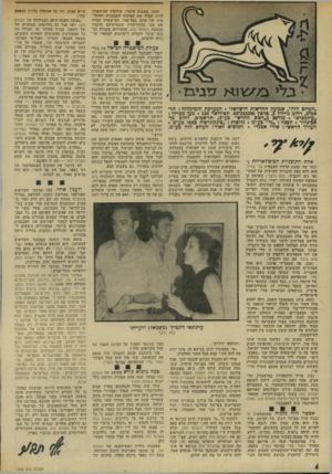 העולם הזה - גליון 1939 - 30 באוקטובר 1974 - עמוד 6 | והנה, בשבוע שעבר, קילקלה המישטרה לרוע המזל׳ את קביעתו הפסקנית וההחל־טית של אותו בעל־טור. המישטרה עצרה את שני עורני־הדין ששמותיהם הוזכרו בכתבת העולם הזה,