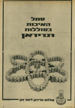 העולם הזה - גליון 1939 - 30 באוקטובר 1974 - עמוד 7 | סמל היוי בסיללנת העולם הז ה