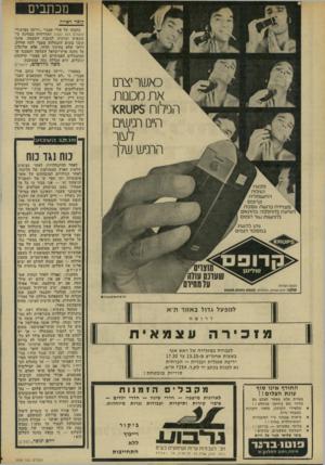העולם הזה - גליון 1939 - 30 באוקטובר 1974 - עמוד 8 | מכתבים קוצר ראיית י כאשר יצרנו את מכונות הגילוח $קטמ<ו היינו רגישים לעור הרגיש שלר מכונת 9/<₪₪ ; 4 הגילוח הח שמלי קרוס ¥ | מצו״דת ברשת נוספת ׳ הניתנת להחלפה