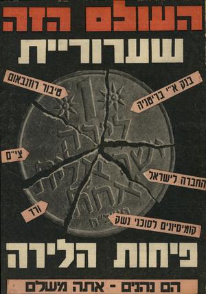 העולם הזה - גליון 1941 - 13 בנובמבר 1974