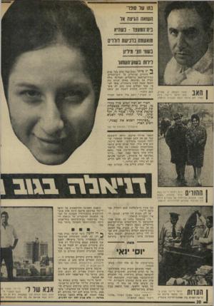 העולם הזה - גליון 1941 - 13 בנובמבר 1974 - עמוד 20   ק• צטניק -ניצב מול שופטי הצורר הארי לא יכול למלט מלה מקרבו. … ב־ 1בנובמבר 13 ,1974 שנים אחרי שהתמוטט על דוכן־העדים בבית־המישפט בירושלים, ניצבה דניאלה די־נור,
