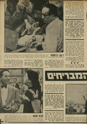 העולם הזה - גליון 1941 - 13 בנובמבר 1974 - עמוד 21   רו־פא־המוות יחף מנגלה׳ לא התבונן באותו רגע בעיניו של ק• צטניק, אלא בגופו, גל־עצמות מזה־רעב, וקבע את גורלו לשבט — לרשימת המובלים למוות. … ק. צטניק על בימת־העדים
