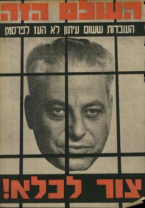 העולם הזה - גליון 1942 - 20 בנובמבר 1974