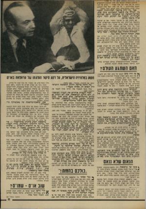 העולם הזה - גליון 1942 - 20 בנובמבר 1974 - עמוד 11 | תקוע לא הציע מדינה פלסטינית, בצד ישראל. איד היד, יכול? … שהרי ירדו. לדבריו, מהווה זה מכבר ״מדינה פלסטינית״! … ומהי מדינה פלסטינית. זה אפילו אינו מרגיז עוד.