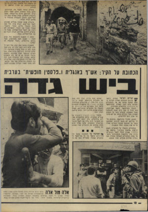 העולם הזה - גליון 1942 - 20 בנובמבר 1974 - עמוד 18 | בקלנדיה הונף דגל, עליו מגן־דויד החובק צלב קרס.