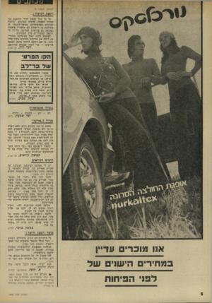 העולם הזה - גליון 1942 - 20 בנובמבר 1974 - עמוד 8   חנה ליין, תל־אביב הקו הפרטי של ב ר־ ל ב בקשר לכתבתכם ״להדק את החגורה — ולהמריא העולם הזה )1940 על הטיסות הפרטיות של השר חיים בר־לב במטוסי צה׳׳ל. ראיתי את חיים