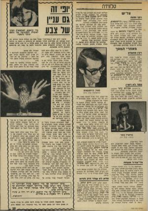 העולם הזה - גליון 1945 - 11 בדצמבר 1974 - עמוד 25 | טלוויזירז צל׳^ש ניקי• וז הו ת צל״ש למרדכי(״מוטי״) קירשנבאום, מפיק ועורך ניקוי ראש (יום חמישי )5.12 ולצוות התוכנית׳ אשר הצליחו להביא תוכנית סאטירית פוליטית