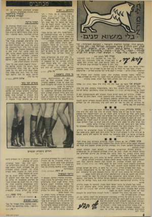 העולם הזה - גליון 1945 - 11 בדצמבר 1974 - עמוד 6 | האם הוגשמו כל המלצות ועדת־אגרנט ככיתבן וכלשונן? … ובימים האחרונים התפוצצה הפרשה הגדולה של מיסמכי־ברן, שהובאה על־ידי גורודיש לבית־המישפט כהוכחה לעיוות שהיה מונח