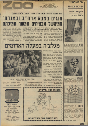העולם הזה - גליון 1946 - 18 בדצמבר 1974 - עמוד 2 | מיכאל, חנון מרמרי, אפרים סידון.
