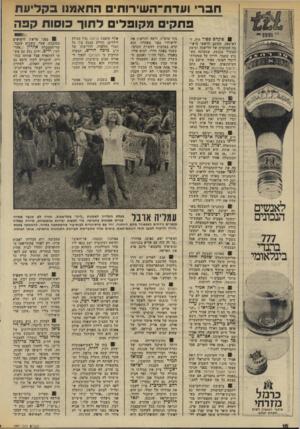 העולם הזה - גליון 1947 - 25 בדצמבר 1974 - עמוד 10 | חבר ועדת־השירותים החאמגוו בקריעת בתק׳ בקובל׳ לתור כוסות קבה לאנשים הנכונים 777 בתנדי בינלאומי כרמל מזרחי דיקני ו א עגון לעיון וזכרו! יעקב פינחס ספיר היה, ל-