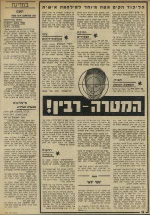 העולם הזה - גליון 1947 - 25 בדצמבר 1974 - עמוד 14 | הליכוד הקים זה שנים רכות לא היו אנשי חרות מאושרים כמו בימים האחרונים. כשמתבוננים בחם פמיסדרונות הכנסת הם נראים כאילו חזרו לימים הטובים שלהם, מתקופת המחתרת.
