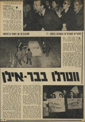 העולם הזה - גליון 1947 - 25 בדצמבר 1974 - עמוד 15 | שם איזה גיגור מילחמה הוא היה. אנמנו נרדוף אותו איפור, שהוא לא יהיה!״ ה מי שטדה סי רבה לבו א יש לא ציפה שתהיה היענות כזו ר ! למודעה, שפורסמה בעיתונות ניחמת