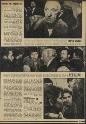 העולם הזה - גליון 1947 - 25 בדצמבר 1974 - עמוד 16 | השנור והיגון אשר ליבו את זעמם של ההורים השכולים והיפנו אותו כנגד האיש שלדעתם נושא באחריות אישית למות ילדיהם, נשקפים בהבעת פניו של אב שכול זה, הניצב קפוא ודומם