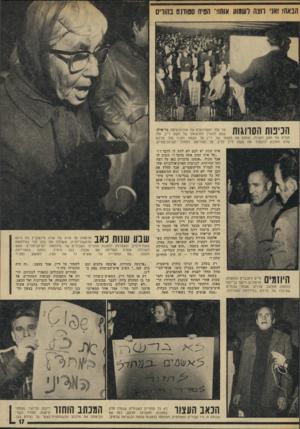 העולם הזה - גליון 1947 - 25 בדצמבר 1974 - עמוד 17 | הבאה! ואני חצה לשמוע אותו!״ הטיח סטודנט בהורים הנינות הסרוגות של קהל הסטודנטים של אוניברסיטת בר־אילו, שבא להאזין להרצאתו של משה דיין, מול הברט של האב השכול,