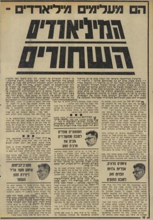העולם הזה - גליון 1947 - 25 בדצמבר 1974 - עמוד 18 | שילטונות מם־ההבגפה בישראל יכלו לגבות סכום של 20 מיליארד ל״י מיסיס כשנה, אולם הם גבו כשנת־המס שחלפה 5מיליארד ל״י ואילו בשנת התקציב הבאה יגבו רק 7,5מיליארד ל״י,