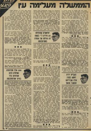 העולם הזה - גליון 1947 - 25 בדצמבר 1974 - עמוד 19 | הממשלה מעלימה עין בשנת 1972 קבע הממונה על הכנסות המדינה כי העלמות־חמס הן בסדר־־גודל של כמה עשרות מיליוני ל״י בשנה. אולם מחלקת המחקר של מס־ההכנסה קבעה, בדו״ח