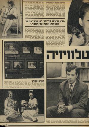 העולם הזה - גליון 1947 - 25 בדצמבר 1974 - עמוד 21 | להחליט אם לנסוע אם לאו. היא התוודתה בפני ידידה ישראלית :״אני אוהבת את הארץ. אני אפילו אוהבת את ירושלים הרבה ׳יותר מאשר את יריחו. אני אוהבת את הטלוויזיה. לגבי