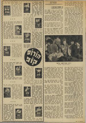 העולם הזה - גליון 1947 - 25 בדצמבר 1974 - עמוד 23 | ״אינני יכול להסתתר יותר. הייתי עד לרצח. ראיתי איך רצחו את מאיר בן־לולו. רק אני ראיתי ׳מה ׳קרה •שם. הגווייה שלו הוסתרה שם, בבוץ, ע׳ל-יד הגדר של בית הקברות