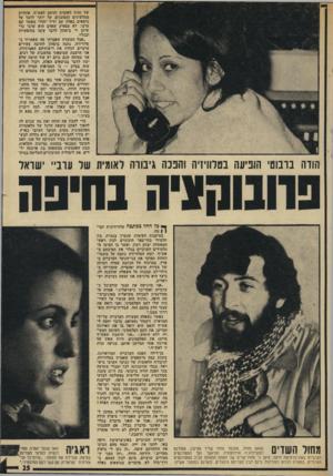 העולם הזה - גליון 1947 - 25 בדצמבר 1974 - עמוד 25 | של זהות לאומית וחיחס לאש״ף. פוחדים ממלשינים ומסוכנים. קל יותר לדבר על נושאים כאלה עם ידיד יהודי מאשר עם ערבי. לא מספיק שאדם הוא ערבי כדי שיתן לי ביטחון לדבר