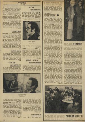 העולם הזה - גליון 1947 - 25 בדצמבר 1974 - עמוד 27 | מגמה ברורה להטיל דופי בסטודנטים הערבים ולהעמיד בספק את נאמנותם ל מדינה. אפשר היה להשתחרר מהרושם שהיה זה מסע מאורגן ומתוכנן, מלווה בפרובוקציות, שנועד לפזר את