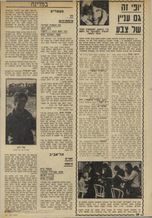 העולם הזה - גליון 1947 - 25 בדצמבר 1974 - עמוד 28 | במדינה יופי זח מעצרי ארזחוח־ן זינם שד צבע מרי הוואנפז, חאובנאית חכינ־לאומית המכתיבה מה נלגף* וכיצד ;תאפר. בין המכתבים המגיעים למערכת מצאנו השבוע מכתב אותו שלחת