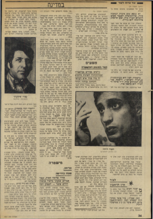 העולם הזה - גליון 1947 - 25 בדצמבר 1974 - עמוד 34 | 6עוד צרות לצור 60 (המשך מעמוד )29 אויבו של קאסאבובו, מוגוטו, פתחה בחקירה. נמצא יטוס אימות לעיסקה כולה. שר־הפיטחון לשעבר פשוט התכחש לעניין כולו, וטען שהפתק