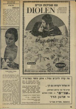 העולם הזה - גליון 1947 - 25 בדצמבר 1974 - עמוד 38 | קולנוע סרטים סכס משוגע \ 1זז. זסוח גברים האוהבים נשים, גברים האוהבים גברים, נשים המעדיפות גברים, וכאלו המעדיפות נשים. את כולם בא לספק מין כלבוניק־מין הדש, ישר