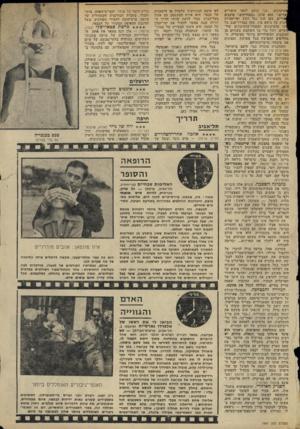 העולם הזה - גליון 1947 - 25 בדצמבר 1974 - עמוד 39 | מערכונים .״אני אוהב לספר סיפורים ^צרים,״ הוא טוען .״ומצחיקים,״ טוענים מוזרים. כאן הוא נטל תשע ואריאציות 1וגות על נושא מין, עקץ כבדרך־אגב כל עי קלסיקונים