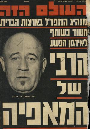העולם הזה - גליון 1948 - 8 בינואר 1975 - עמוד 1 | מחיר 4.50 :ל״י י״ח טבת תשל״ה1x 75