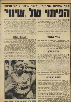 העולם הזה - גליון 1948 - 8 בינואר 1975 - עמוד 10 | כמה שאלות שד זיהוי, דימוי, גיבוי, עיתוי ו סי כוי חניתו ש 7״ווו!״ ך* רט״התעמולה הנלהב של הטלוויזיה הישראלית לתנועת ״שינוי״ עורר בלבי ^ רגשות עזים של נוסטלגיה.