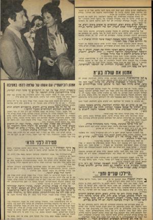 העולם הזה - גליון 1948 - 8 בינואר 1975 - עמוד 11 | וכיוצא־באלה דברים טובים, שגם יצחק רבין מרבה לדבר עליהם. אבל יש בו התחמקות מוחלטת ממתן תשובה ברורה על שאלות־היסוד שיקבעו את עתידנו: גבולות המדינה, מדינה