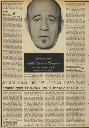 העולם הזה - גליון 1948 - 8 בינואר 1975 - עמוד 19 | להזמין אליו בקביעות מניי /מעניי ירושלים. מדי־פעם היה הרב מבקש ממניין היהודים שהתפללו בביתו לעשות לו טובה אישית: לשלוח לארצות־הברית ספר־קודש ׳לכתובת מסויימת,