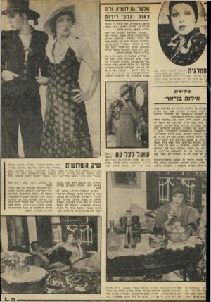 העולם הזה - גליון 1948 - 8 בינואר 1975 - עמוד 21 | ואפשו גם והוציא עדיה מא ות ואיניוירוה סטדג וי בחליפת חצאית ח׳קט מבד 1י דורדט שחור עם הדפס פירחו־לבן ותחרה 400 :ל״י. כובע מקטיפה שחורה .ה עם פרח 75 :ל״י.
