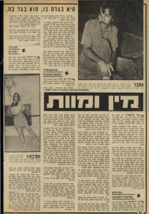 העולם הזה - גליון 1948 - 8 בינואר 1975 - עמוד 22 | שיגרתית, התיידד איתו באופן אישי, ולא שתיים אלו נעצרו על-ידי המישטרה העלה כלל בדעתו כי יורם עצמו עלול בשבוע שעבר. דניאלה שוחררה בתחילהיות חשוד ברצח. לת השבוע,