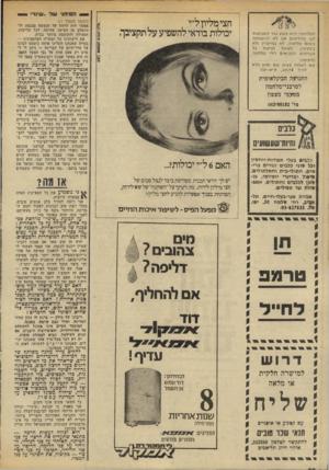 העולם הזה - גליון 1948 - 8 בינואר 1975 - עמוד 28 | י הפיחו׳ שד. ושינוי״ ה מל חמהה׳ א פ שע נגד ה אנו שות לכן מ חל׳ ש׳ ם אנו לא לה שתת ף ב שום מל חמ ה, לא במ׳ שר׳ן ולא בעקיפין, ולפעול לבישול נל הגורמים ה מ בי אי