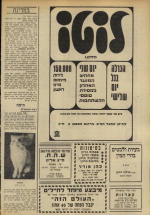 העולם הזה - גליון 1948 - 8 בינואר 1975 - עמוד 32 | במדינה1 1.01X0 150.000 אחהצ הסועד האחרון למסירת טוסס ההשתתפות לידות מינימום פר ראשון (המשך מעמוד )29 סרטים רבים, שאחד מהם, ג׳ו, זכה להצלחה כספית גדולה. הבמאי