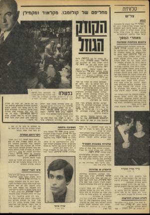 העולם הזה - גליון 1948 - 8 בינואר 1975 - עמוד 33 | טלוויזיה צ ד׳ ש זג1זוע לנפתלי רז עבור כתבתו על ההתנדבות למישמר האזרחי בקריית־עקרון (מבט, יום ד׳ ,)25.12 בכתבה ערוכה היטב ובשאלות קצרות ומנחות הצליח רז לזעזע,