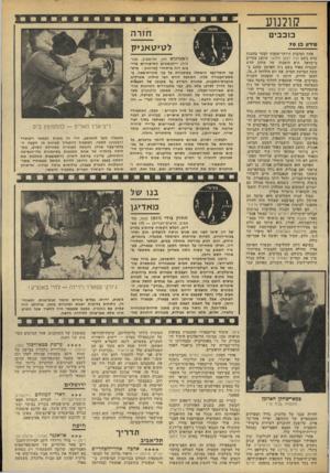 העולם הזה - גליון 1948 - 8 בינואר 1975 - עמוד 35 | קולנוע כוכבים טיר1ן בן 70 אחת הסיבות היותר־טובות לבקר בהצגת סרט בשם הכל למען התואר שיוצג בקרוב בישראל, היא הופעתו שד שחקן חדש ומבטיח מאוד בשם ג׳ון האוזמן שחגג