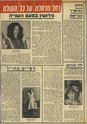 העולם הזה - גליון 1948 - 8 בינואר 1975 - עמוד 37 | תינוק במישרד הבריאות אם !אתם חושבים שלהיות ד,דוברת של מישרד־הבריאזת הוא העיסוק היחידי של !,כורה גנני, אינכם אלא טועים. הגברת הזו, שעונה לשאלות של עיתונאים בטון