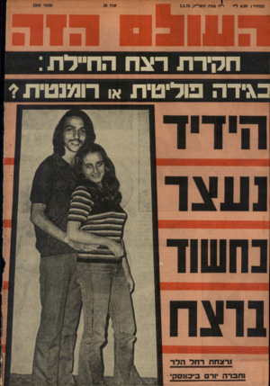 העולם הזה - גליון 1948 - 8 בינואר 1975 - עמוד 40 | דת רצח החיילת: בגידה פוליטית א