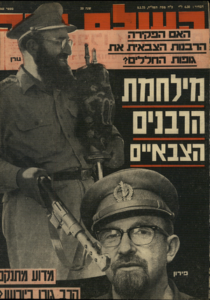 העולם הזה - גליון 1949 - 15 בינואר 1975 - עמוד 1  